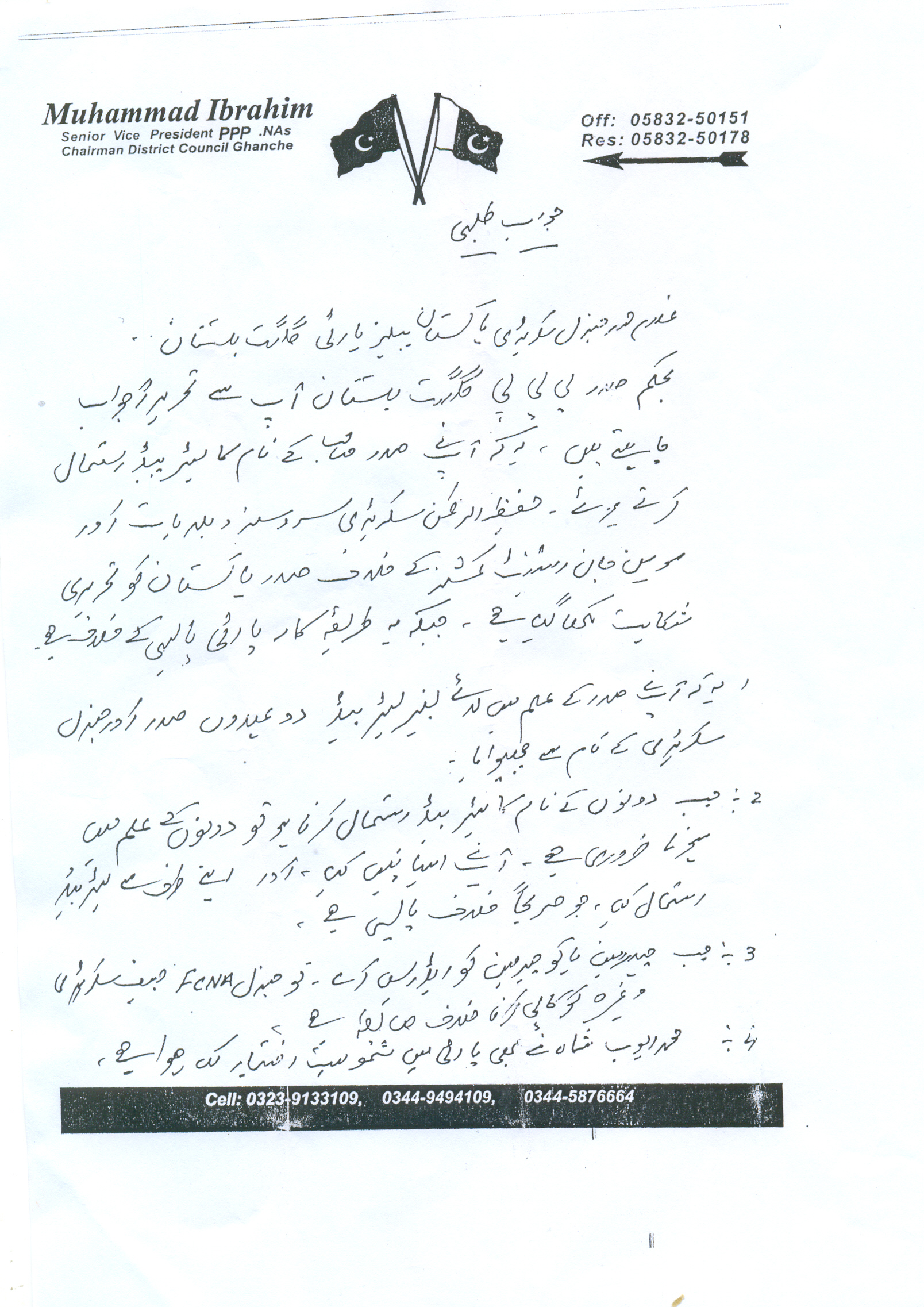 Ppp general secretary gets show cause notice pamir times scanned copies of the letter and show cause notice can be seen below spiritdancerdesigns Image collections