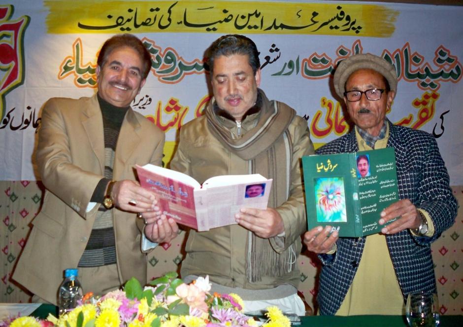 Professor Amin Zia, CM Gilgit - Baltistan and Professor Manzoor Ali at the book launching ceremony